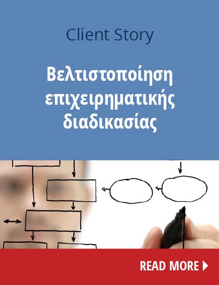 Βελτιστοποίηση επιχειρηματικής διαδικασίας - Conicon