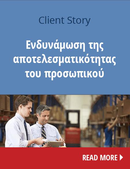 Μελέτες περίπτωσης Έργων Συμβουλευτικής