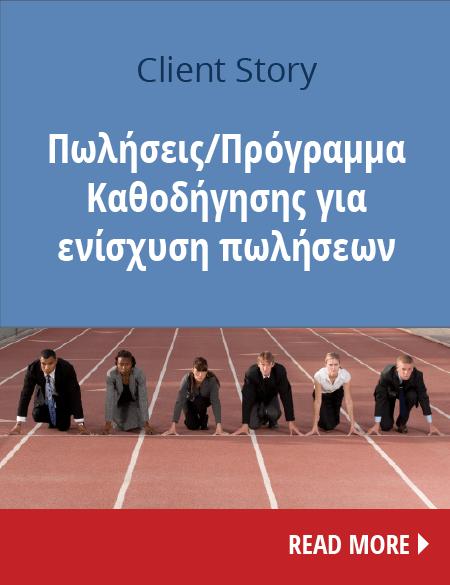Πρόγραμμα Καθοδήγησης για ενίσχυση πωλήσεων - Έργα Συμβουλευτικής Πελατών - Conicon