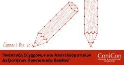 Σεμινάριο Λευκωσία - Ανάπτυξη Σύγχρονων και Αποτελεσματικών Δεξιοτήτων Προσωπικής/ου Βοηθού