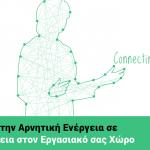 Σεμινάριο Λευκωσία - Μετατρέψτε την Αρνητική Ενέργεια σε Θετική Ενέργεια στον Εργασιακό σας Χώρο
