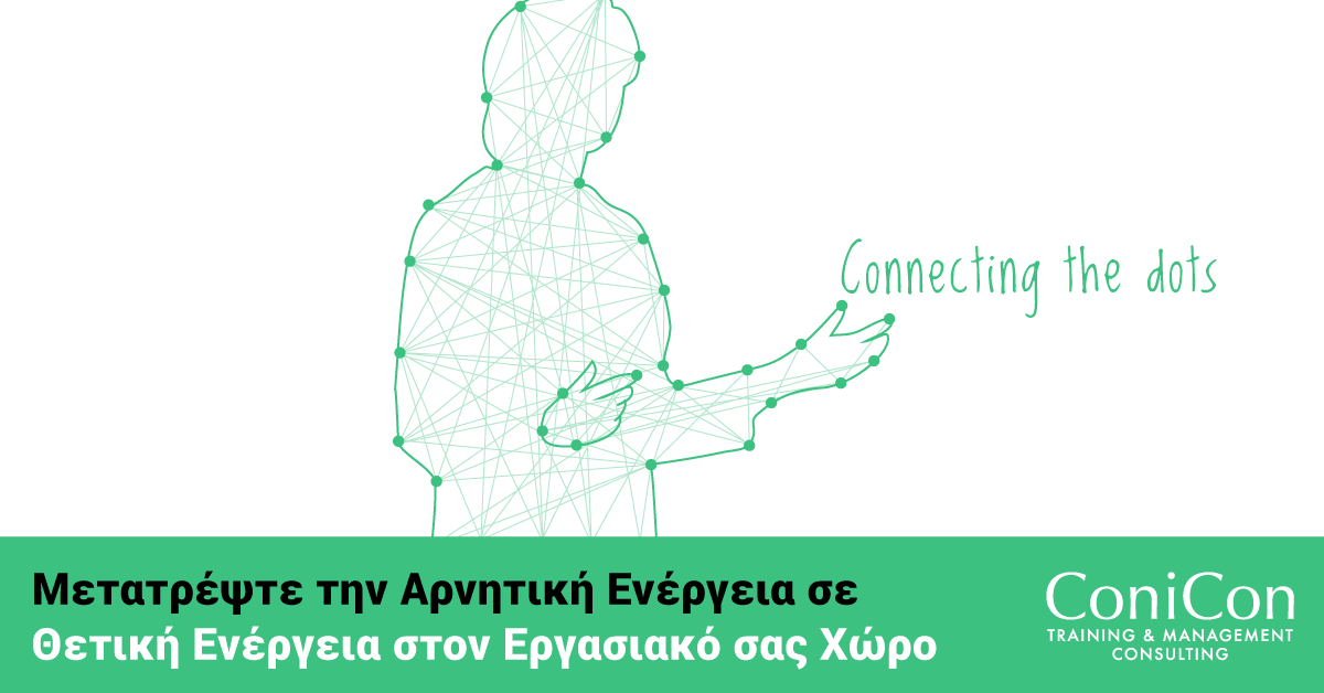 (Greek) Seminar Limassol - Convert negative energy into positive energy in your Workplace