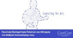 Σεμινάριο Λεμεσός - Ποιοτική Εξυπηρέτηση Πελατών και Μέτρηση του Βαθμού Ικανοποίησης τους