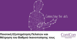 (Greek) Seminar Limassol - Quality Customer Service and Measuring Customer Satisfaction