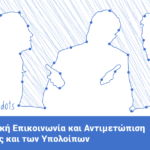 Seminar Nicosia - Effective Communication and Dealing with yourself and the others