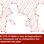(Greek) Seminar - Conflict with STYLE.!!!! How to manage conflicts that arise at your workplace