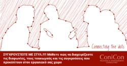 (Greek) Seminar Nicosia - Conflict with STYLE.!!!! Learn how to handle the disagreements, the fights and the conflicts that arise in your workplace
