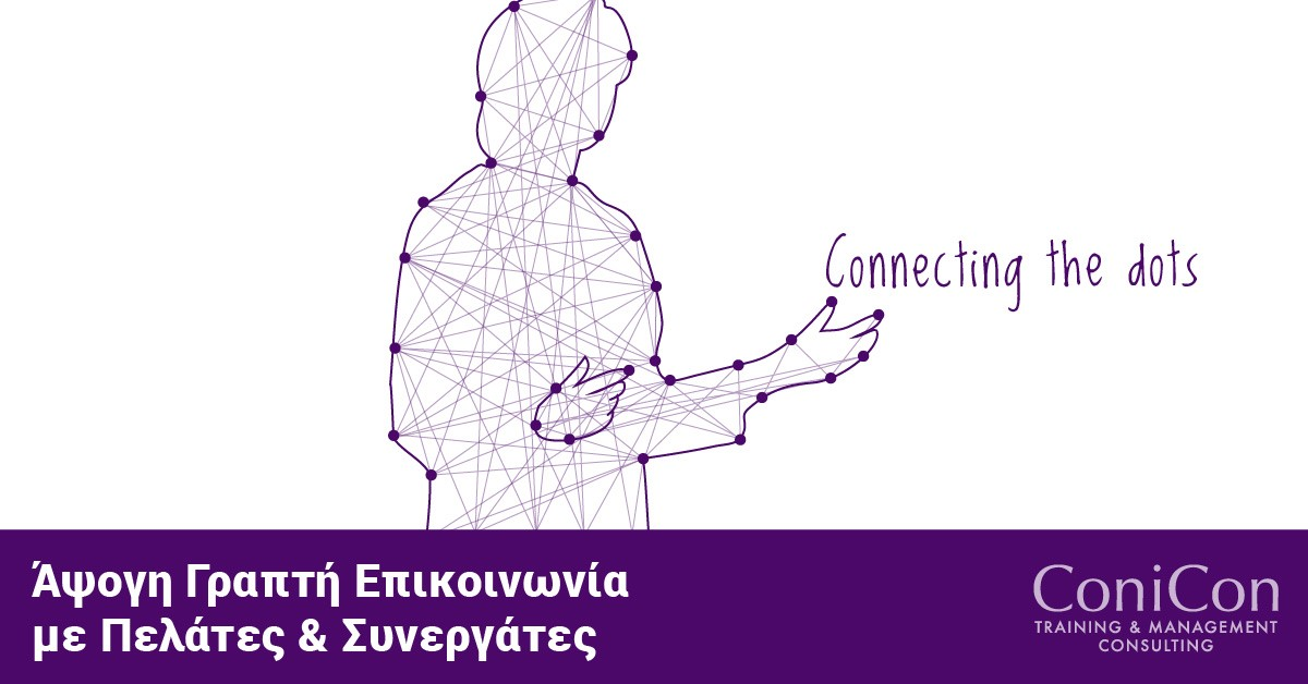(Greek) Seminar Limassol - Excellent Written Communication with Clients & Partners