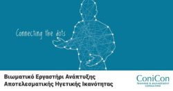 Seminar Nicosia - The 7 Habits of Highly Effective People in Personal & Professional Life