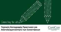Σεμινάριο Λεμεσός - Τεχνικές Καταγραφής Πρακτικών για Αποτελεσματικότητα των Συναντήσεων