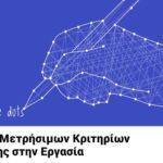 (Greek) Seminar - Design of Measurable Key Performance Indicators at Workplace