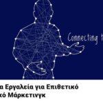 Seminar Nicosia - 50 + 1 Smart Tools for Aggressive and Economical Marketing