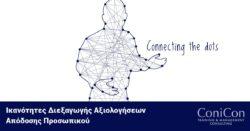 Σεμινάριο Λεμεσός - Ικανότητες Διεξαγωγής Αξιολογήσεων Απόδοσης Προσωπικού