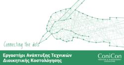 Σεμινάριο Λεμεσός - Εργαστήρι Ανάπτυξης Τεχνικών Διοικητικής Κοστολόγησης