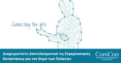 Seminar Limassol - Manage Effectively the Conflict Situations and the Clients Anger