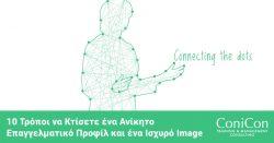 Σεμινάριο Λευκωσία - 10 Τρόποι να Κτίσετε ένα Ανίκητο Επαγγελματικό Προφίλ και ένα Ισχυρό Image