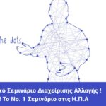 Seminar Nicosia - Techniques and Methods of Effective Changes in the Workplace