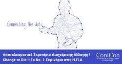 Σεμινάριο Λεμεσός - Αποτελεσματικό Σεμινάριο Διαχείρισης Αλλαγής! Change or Die!! Το Νo.1 Σεμινάριο στις Η.Π.Α