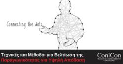Σεμινάριο Λευκωσία - Τεχνικές και Μέθοδοι για Βελτίωση της Παραγωγικότητας για Υψηλή Απόδοση