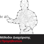 Fully Booked - (Greek) Seminar Limassol - Modern Methods of Purchasing and Suppliers Management