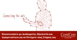 Live Online Training - Επικοινωνήστε με Διπλωματία , Αξιοπιστία και Διακριτικότητα για να Πετύχετε τους Στόχους σας