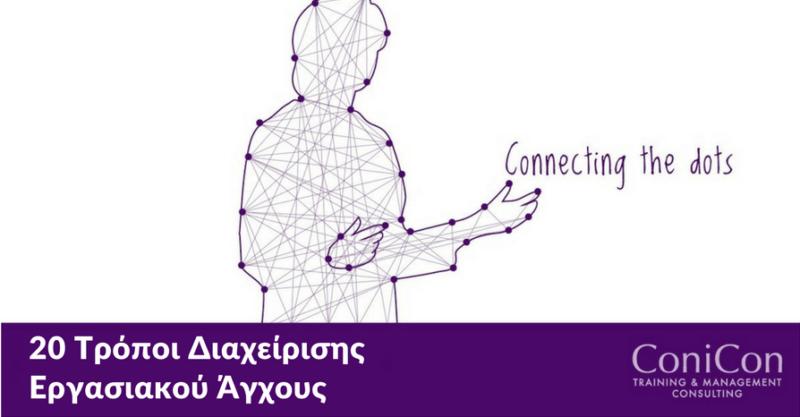 Seminar Nicosia - 20 Practical Ways to Handle Your Stress at Work