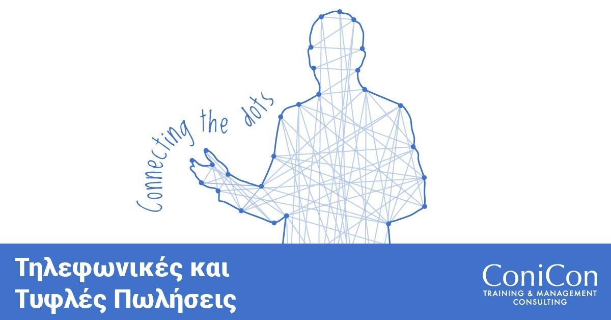 Σεμινάριο Λευκωσία - Τηλεφωνικές και Τυφλές Πωλήσεις (Telesales and Blind Calling)