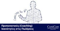 Σεμινάριο Λευκωσία - Προπονητικές (Coaching) Ικανότητες στις Πωλήσεις