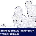 Seminar Limassol -  Development of Effective Office Administration Skills