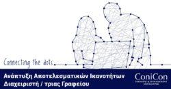 Σεμινάριο Λευκωσία- Ανάπτυξη Αποτελεσματικών Ικανοτήτων Διαχειριστή / τριας Γραφείου