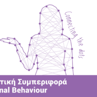 Live Online Training - Επαγγελματική Συμπεριφορά: Πως την Διαμορφώνουμε και την Επικοινωνούμε - Professional Βehaviour Conduct