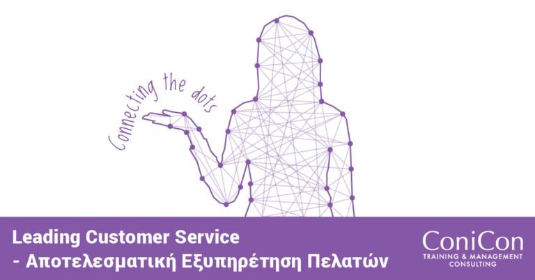 Σεμινάριο Λευκωσία - Leading Customer Service - Αποτελεσματική Εξυπηρέτηση Πελατών