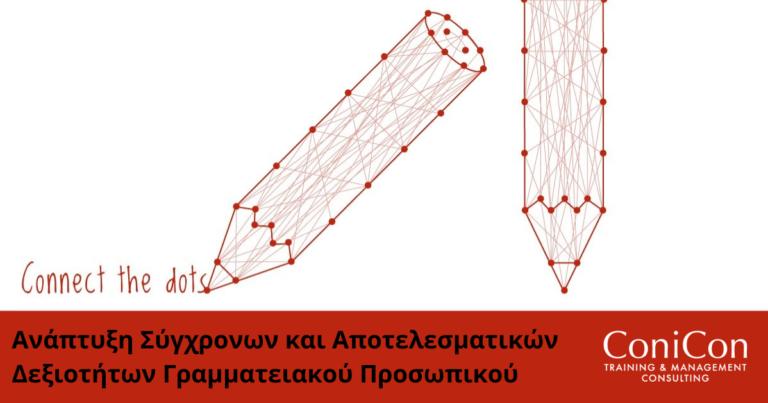 Live Online Training - Ανάπτυξη Σύγχρονων και Αποτελεσματικών Δεξιοτήτων Γραμματειακού Προσωπικού