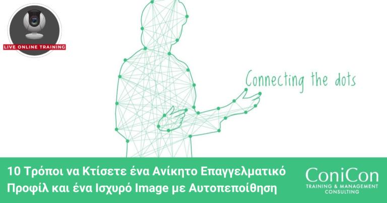 Live Online Training - 10 Τρόποι να Κτίσετε ένα Ανίκητο Επαγγελματικό Προφίλ και ένα Ισχυρό Image με Αυτοπεποίθηση
