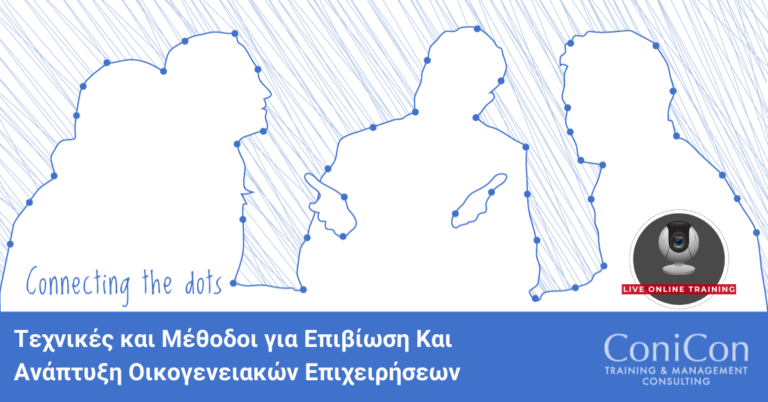 Live Online Training - Τεχνικές και Μέθοδοι για Επιβίωση Και Ανάπτυξη Οικογενειακών Επιχειρήσεων