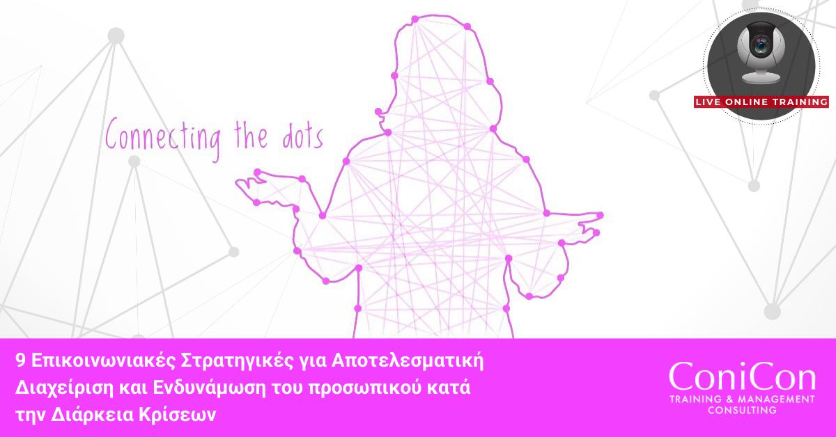 3 Διαθέσιμες Θέσεις - Live Online Training - 9 Επικοινωνιακές Στρατηγικές για Αποτελεσματική Διαχείριση και Ενδυνάμωση του προσωπικού κατά την Διάρκεια Κρίσεων